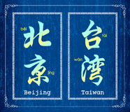 Symbole de caractère chinois au sujet de porcelaine Images stock