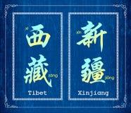 Symbole de caractère chinois au sujet de porcelaine Photo libre de droits