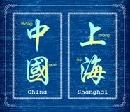 Symbole de caractère chinois au sujet de porcelaine et de Changhaï Image libre de droits