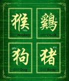 Symbole de caractère chinois au sujet de zodiaque chinois Photos stock
