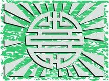Symbole de double bonheur sur le fond abstrait Images stock
