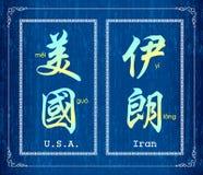 Symbole Etats-Unis et Iran de caractère chinois Photos stock