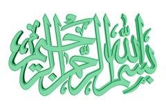 Symbole islamique #9 de prière Photographie stock libre de droits