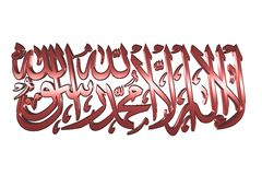 Symbole islamique #93 de prière Photos stock