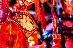 Symbole rouge chinois de lanterne et de fortune Image libre de droits