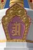 Symbole tibétain Images libres de droits