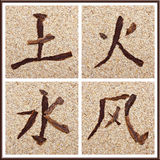 Caractère chinois pour la terre, le feu, l'eau, air photos libres de droits