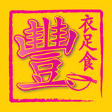Symbolic of Chinese New Year. That bring rich of food Royalty Free Stock Photography
