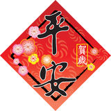 Symbolic of Chinese New Year Stock Photos