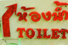 Symboliseer toiletten stock foto's