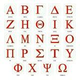 Symbolu alfabet grecki Zdjęcia Royalty Free