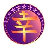 Symbolu szczęście dla feng shui ilustracja wektor