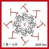 Symbool van 2017 Stock Foto's