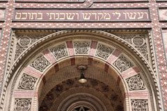 Synagogue in Budapest Stock Photography