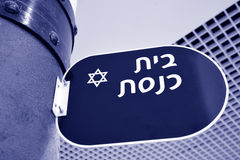 Synagogue sign read in Hebrew Synagogue Stock Photos