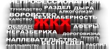 Synoniemen van Huisvesting en de Communale Diensten van Rusland stock illustratie