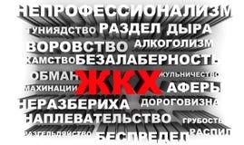 Synoniemen van Huisvesting en de Communale Diensten van Rusland vector illustratie