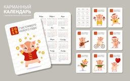 Szablon kalendarz royalty ilustracja