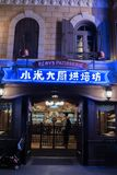 Szanghaj Disneyland w Szanghaj, Chiny obraz stock