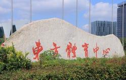 Szanghaj Orientalny centrum sportowe Szanghaj Chiny Obrazy Stock