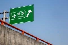 Szanghaj Pudong lotniskowy kierunkowy drogowy znak fotografia royalty free