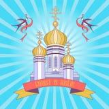 Szczęśliwa wielkanoc! Wektorowy illustrationChrist wzrasta Chrześcijańska świątynia w słońcu Wektorowa wakacyjna ilustracja ilustracja wektor