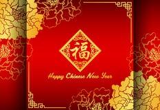 Szczęśliwa chińska nowy rok karta - Chiński słowo sposobu szczęście na Złocistej kwiat peoni tła abstrakcjonistycznej sztuki wekt ilustracji