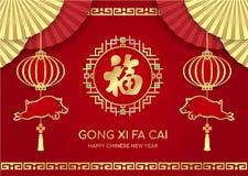 Szczęśliwa Chińska nowy rok karta z porcelanowym fan lampionem, świniowaty kępka znak na porcelana wzoru tła wektoru abstrakcjoni Fotografia Royalty Free