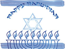 Szczęśliwa Hanukkah wakacyjna ilustracja w Izrael obywatelu barwi Obraz Royalty Free