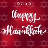 Szczęśliwa ręka rysujący Hanukkah literowanie ilustracja wektor