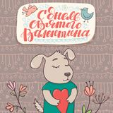 Szczęśliwa walentynki Rosyjski tekst i śliczny szczeniak - Zdjęcia Stock