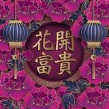 Szczęśliwego Chińskiego nowego roku błogosławieństwa słowa retro złocisty purpurowy reliefowy pe ilustracja wektor