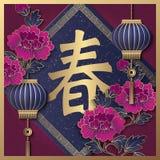 Szczęśliwego Chińskiego nowego roku peoni kwiatu retro złocisty purpurowy reliefowy lan ilustracja wektor