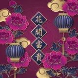 Szczęśliwego Chińskiego nowego roku peoni retro elegancki reliefowy purpurowy kwiat ilustracji