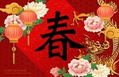 Szczęśliwego Chińskiego nowego roku smoka peoni kwiatu lampionu wiosny i chmury retro złocista czerwona reliefowa przyśpiewka ilustracji
