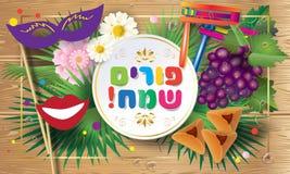 Szczęśliwego Purim festiwalu Judaistyczny projekt royalty ilustracja