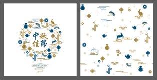 Szczęśliwej W połowie jesień festiwalu karty jesieni Przekładowy Szczęśliwy W połowie festiwal royalty ilustracja