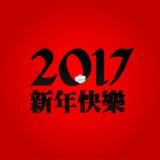 Szczęśliwi Chińscy 2017 nowego roku Czarna Typograficzna sztuka Z kwiatem Fotografia Royalty Free