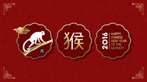 Szczęśliwi chińscy 2016 nowy rok małpy ustalona odznaka Obrazy Royalty Free