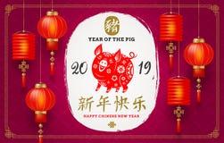 Szczęśliwy chińczyk 2019 nowy rok wektoru ilustracja ilustracji