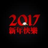Szczęśliwy Chiński 2017 nowego roku Czerwona Typograficzna sztuka Z kwiatem Obrazy Royalty Free