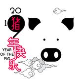 Szczęśliwy Chiński nowy rok 2019, rok świnia z śliczną kreskówki świnią i chmury, royalty ilustracja