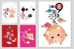 Szczęśliwy Chiński nowy rok 2019, rok świnia z śliczną kreskówki świnią i chmury, Chiński sformułowanie przekład: szczęśliwy Chiń royalty ilustracja