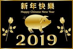 Szczęśliwy Chiński nowy rok, Świniowaty rok Chińscy charaktery znaczą gratulacje na szczęśliwym nowym roku Stosowny dla kartka z  ilustracji