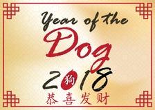 Szczęśliwy Chiński nowy rok Psi 2018! rocznika tło, kartka z pozdrowieniami/ Zdjęcie Stock