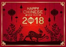 Szczęśliwy chiński nowy rok 2018 z sylwetka papieru cięcia psa sosny i zodiaka wektorowym projektem Zdjęcie Royalty Free