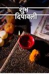 Szczęśliwy Diwali kartka z pozdrowieniami Zdjęcia Stock