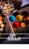 Szczęśliwy Diwali kartka z pozdrowieniami Obrazy Stock