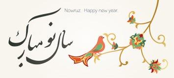 Szczęśliwy Irański nowy rok Nowruz również zwrócić corel ilustracji wektora fotografia stock