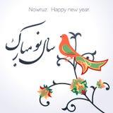 Szczęśliwy Irański nowy rok Nowruz również zwrócić corel ilustracji wektora obrazy stock